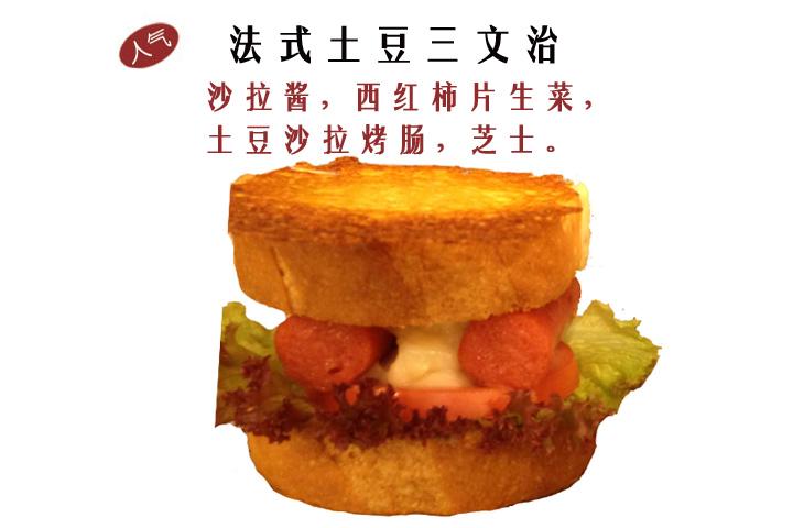 法式土豆三文治 - 调理面包 - 小媛媛西饼屋_聊城蛋糕图片